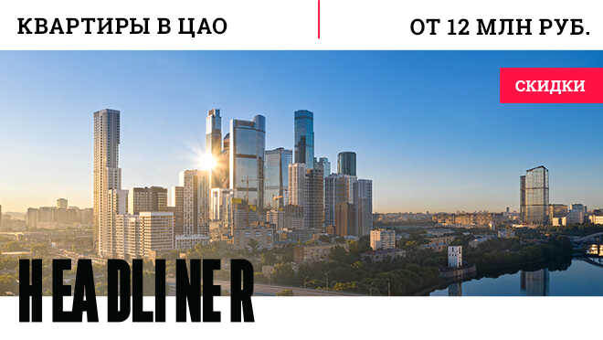 ЖК Headliner. Старт продаж 3 очереди Квартиры в ЦАО от 12 млн рублей